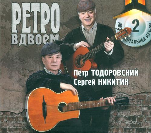 Ретро Вдвоем - 2: Петр Тодоровский и Сергей Никитин